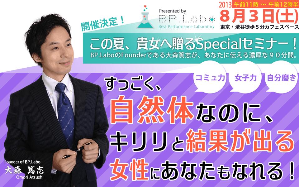 働く女性向けコミュニケーションスキル東京セミナー